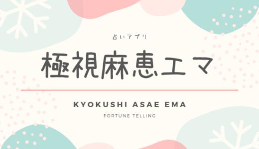 【驚異⁈】麻恵エマ占いは本当に当たるの?口コミ・評判とアプリを徹底解説