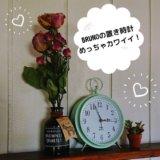 おしゃれでかわいい置時計ならぜったいBRUNO(ブルーノ)。文字盤も見やすい!おすすめ5選