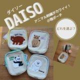 【ダイソー】アニマル柄刺繍が超かわいい!便利な小物ポーチ。全種類集めてもいいですか?